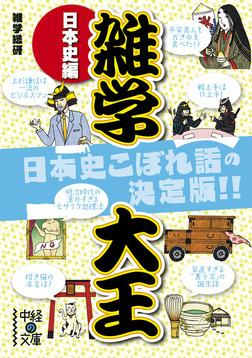 雑学大王 日本史編-電子書籍
