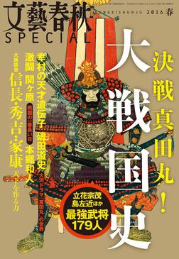文藝春秋SPECIAL 電子版 2016年春号-電子書籍