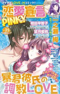 恋愛宣言PINKY vol.25