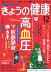 NHK きょうの健康 2018年12月号