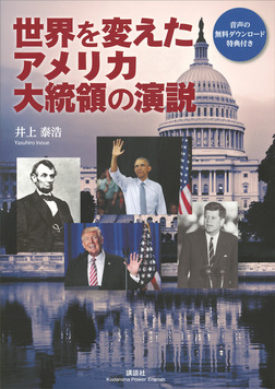 世界を変えたアメリカ大統領の演説【CDなし】-電子書籍