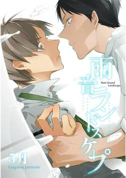 雨音ランドスケープ 【単話売】-電子書籍