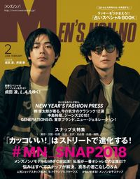 MEN'S NON-NO 2018年2月号