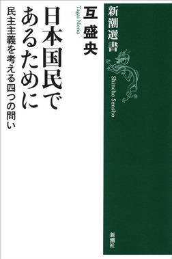 日本国民であるために―民主主義を考える四つの問い―-電子書籍