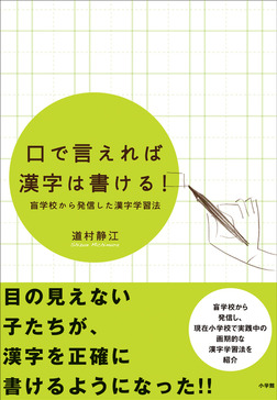 口で言えれば漢字は書ける! 盲学校から発信した漢字学習法-電子書籍