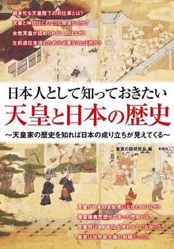 日本人として知っておきたい 天皇と日本の歴史-電子書籍