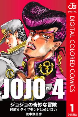 ジョジョの奇妙な冒険 第4部 カラー版 1-電子書籍