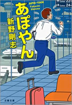 あぽやん-電子書籍