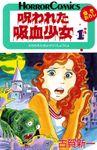 【期間限定 試し読み増量版】呪われた吸血少女 1
