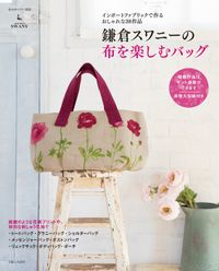 鎌倉スワニーの布を楽しむバッグ