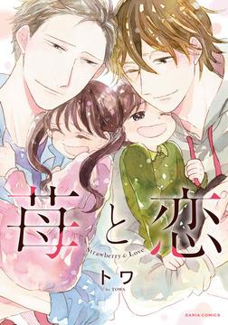 苺と恋-電子書籍