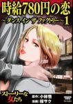 時給780円の恋~ダンス イン ザ ファクトリー~ (1)