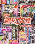 月刊週刊女性 2020年 05月