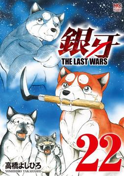 銀牙~THE LAST WARS~ 22-電子書籍