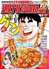 週刊漫画TIMES 2020年4/17号