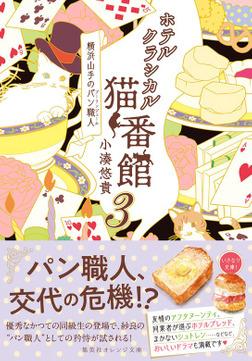 ホテルクラシカル猫番館 横浜山手のパン職人3-電子書籍