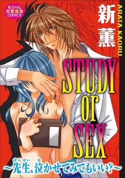 STUDY or SEX~先生 泣かせてみてもいい?~-電子書籍