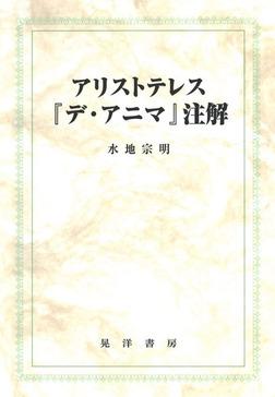 アリストテレス『デ・アニマ』注解-電子書籍