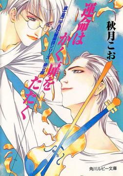 運命はかく扉をたたく 富士見二丁目交響楽団シリーズ 第2部-電子書籍