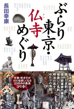 ぶらり東京・仏寺めぐり-電子書籍