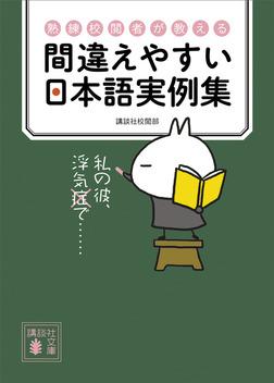 熟練校閲者が教える 間違えやすい日本語実例集-電子書籍