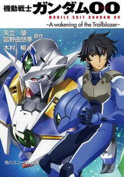 機動戦士ガンダム00 -A wakening of the Trailblazer--電子書籍