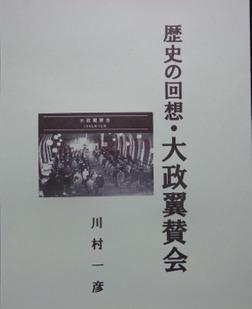 歴史の回想・大政翼賛会-電子書籍
