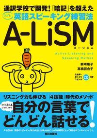 [音声DL付き]「暗記」を超えた 英語スピーキング練習法 A-LiSM