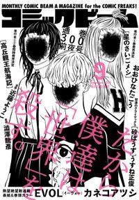 【電子版】月刊コミックビーム 2020年9月号