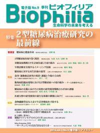 BIOPHILIA 電子版第9号 (2014年4月・春号) 特集 2型糖尿病治療研究の最前線