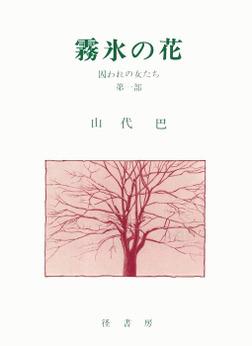 山代巴文庫[囚われの女たち1] 霧氷の花-電子書籍