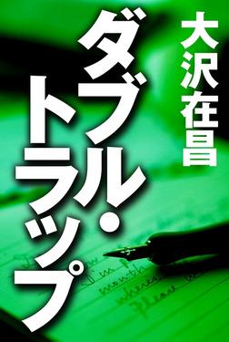 ダブル・トラップ-電子書籍