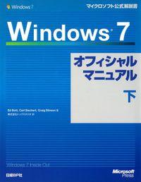 Windows 7オフィシャルマニュアル下