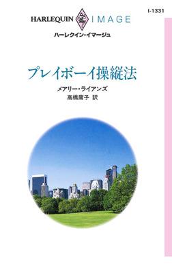プレイボーイ操縦法-電子書籍