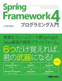 Spring Framework 4 プログラミング入門-電子書籍