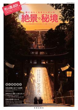 旅に出たくなるニッポンの絶景・秘境-電子書籍