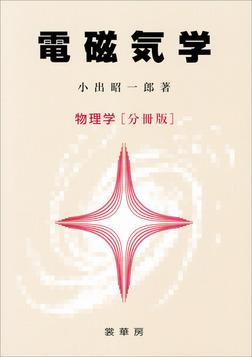 電磁気学 物理学[分冊版]-電子書籍