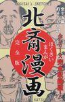 北斎漫画 (全): 全15シリーズ完全収録版(約4000図!)【電子書籍 豪華特別版】