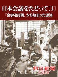 日本会議をたどって〔1〕 「全学連打倒」から始まった源流