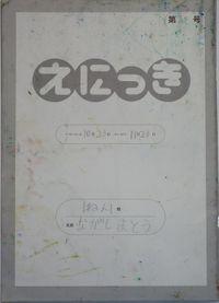 TALKEN絵日記34冊目