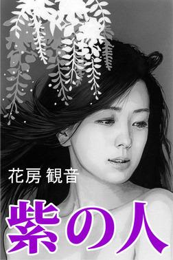 紫の人-電子書籍