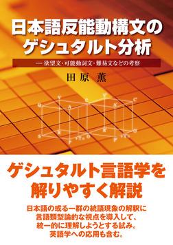 日本語反能動構文のゲシュタルト分析-電子書籍