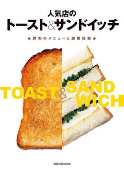 人気店のトースト&サンドイッチ  ★評判のメニューと調理技術★-電子書籍
