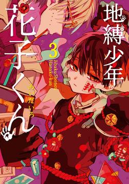 地縛少年 花子くん 3巻-電子書籍