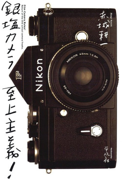 銀塩カメラ至上主義!-電子書籍