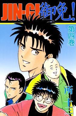 JIN-GI 御免! 4巻-電子書籍