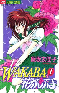 WAKABA花ふぶき(フラワーコミックス)