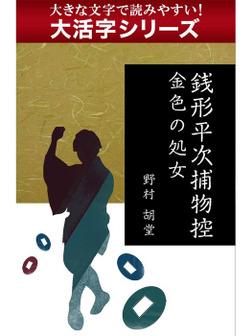 【大活字シリーズ】銭形平次捕物控 金色の処女-電子書籍