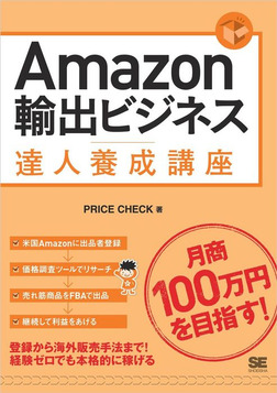 Amazon輸出ビジネス達人養成講座-電子書籍