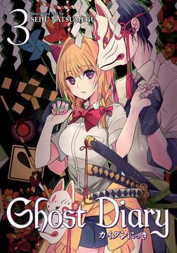 Ghost Diary Vol. 3-電子書籍